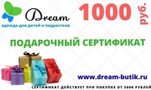 Дарим 1000 рублей!!!